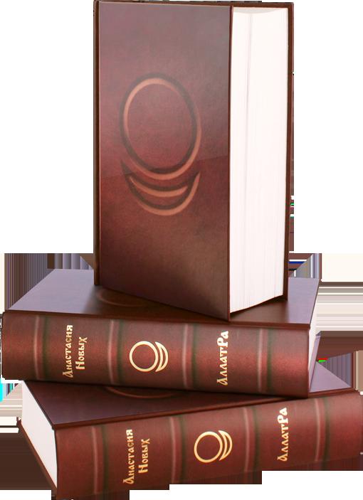 Скачать книгу аллатра